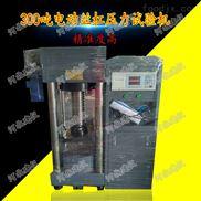 DYE-3000型電動絲杠壓力試驗機廠家直銷