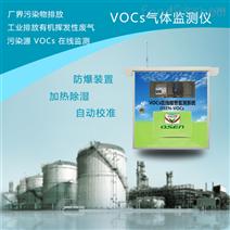 高精度VOCS在線監測設備生產廠家