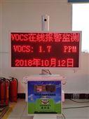VOCS在线监测预警系统厂家 上传对接环保局