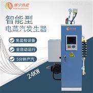 電蒸汽發生器蒸汽鍋爐蒸汽機環保節能