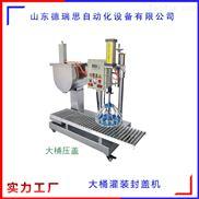 涂料廠家專用大劑量涂料灌裝壓蓋機