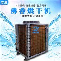 3P批发热泵佛香烘干机只需一小块地可批量烘干