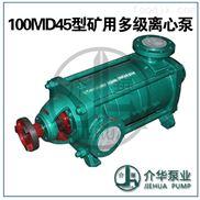 100D45X5,D85-45X5卧式多级离心泵