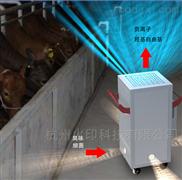 消除臭味 养牛场空气净化器 杀灭细菌火印造