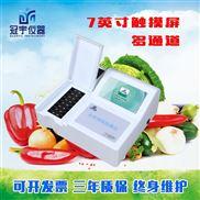 蔬菜农药残留检测仪