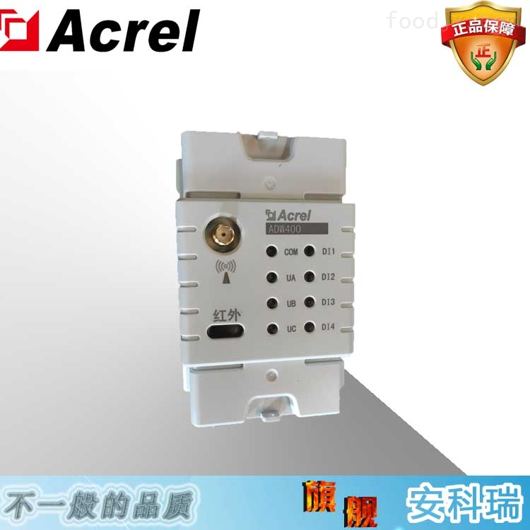 ADW400-D10-4S 环保监测模块 可监测4路三相