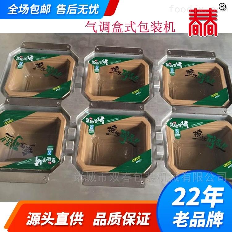 米线盒式真空包装机