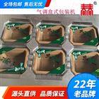 气调包zhuang机 可以盒shi碗shiliang种包zhuang形shi