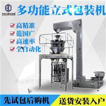 产地货源全自动计量称重包装设备红枣包装机