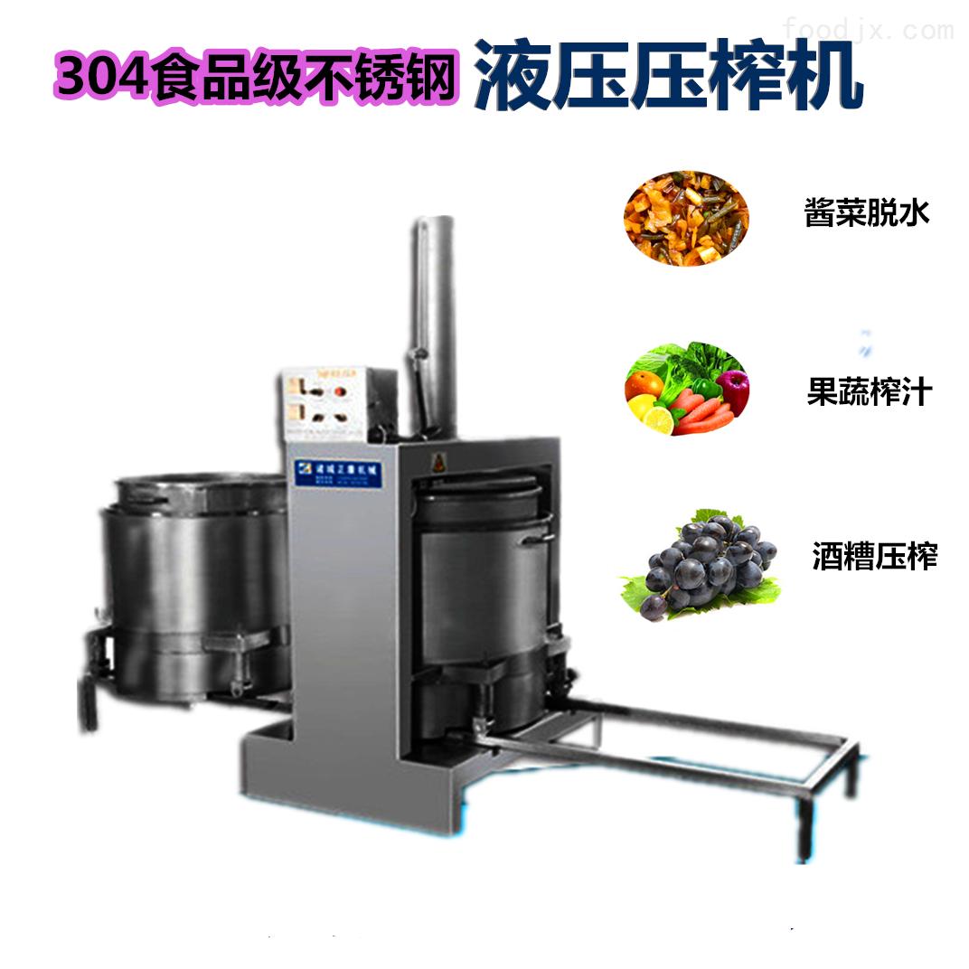 304不锈钢中药材液压压榨机