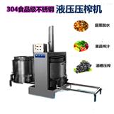 立式果汁压榨机 不锈钢液压压榨脱水机