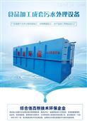 食品厂 污水处理设备  山东跑蓝环保科技
