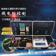 科莱达Coleda TY02土壤检测仪