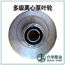 D280-43水泵葉輪