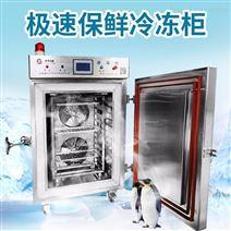 冰激凌液氮速凍機