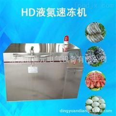 HDSD-800超低温液氮速冻机
