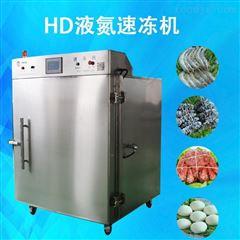 HDSD-200牛排液氮速冻机