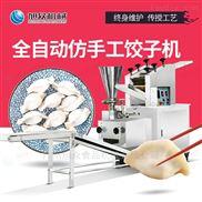 水饺机全自动流水线多功能饺子机