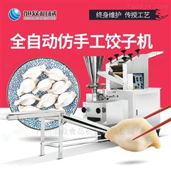 JGB-360仿手工饺子机商用自动水饺机生产线旭众工厂