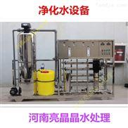供應ro反滲透純水機純凈水設備廠家定制