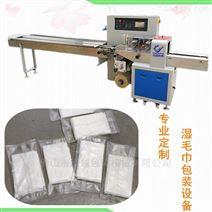 廠家專業定制濕毛巾包裝設備