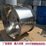NDF-5F-ZSG/304不锈钢l轴流风机380V防潮防腐耐高温排烟工业圆桶管道轴流风机220V