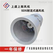 SDS-12.5射流风机