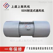 SDS-11.2射流风机