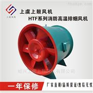 HTF-消防高温排烟轴流式风机