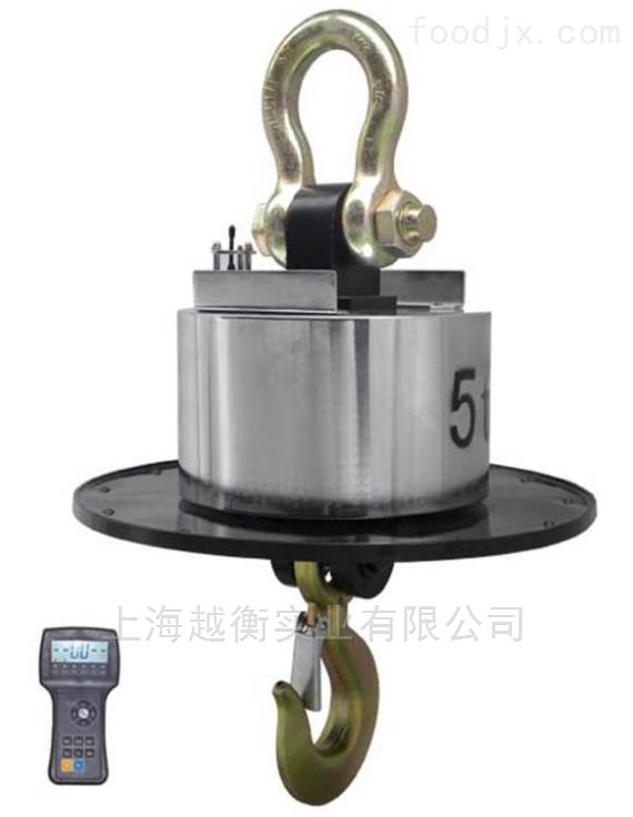 1-100吨上海越衡无线耐高温电子吊秤