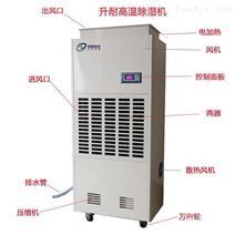 耐高溫烘房除濕機專業排濕
