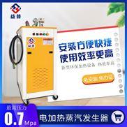 亮普72KW全自动电加热蒸汽发生器