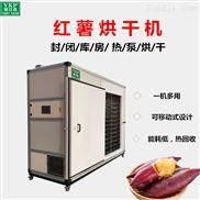 YK-24E红薯烘干机 小型烘干设备