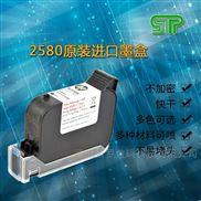 2580-HP2580原装进口墨水手持喷码机溶剂快干墨盒