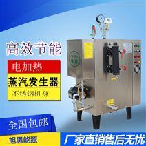 旭恩蒸汽發生器鍋爐節能全自動高效鍋爐