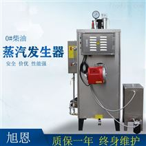 旭恩全自动蒸汽发生器药材烘干蒸汽锅炉