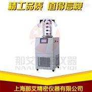 新疆立式冷冻干燥机-挂瓶型