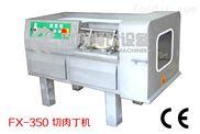 厂家直销高效性能萝卜芋头切丁切肉丁机