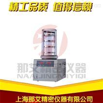 四川臺式冷凍干燥機-普通型