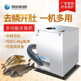 XZ-017商用全自动开背去鳞杀鱼机多少钱一台