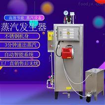 蒸汽發生器鍋爐節能全自動高效鍋爐