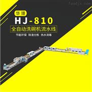HJ-810全自动洗碗机流水线 适用于日产万套