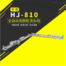 HJ-810全自動洗碗機流水線 適用于日產萬套
