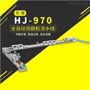 HJ-970全自动洗碗机流水线 厂家供应 定制
