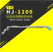 HJ-1200全自动洗碗机流水线 适用于日产万套