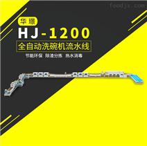 HJ-1200全自動洗碗機流水線 適用于日產萬套