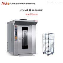 红外线推车旋转炉机械 广州烘焙机械设备