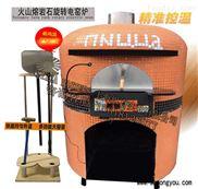 YQ-Y009 PIZZA MASTERS-旋转电烤炉火山熔岩石窑炉面包烤箱披萨烤炉