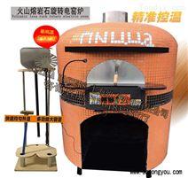 旋轉電烤爐火山熔巖石窯爐面包烤箱披薩烤爐