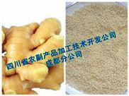 小型生姜固體飲料生產線